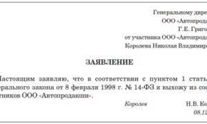 Выход юридического лица из состава учредителей ООО
