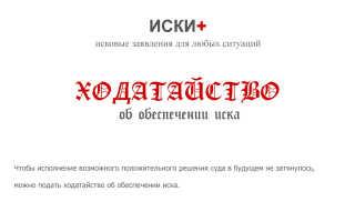 Обеспечительные меры в гражданском процессе ГПК РФ