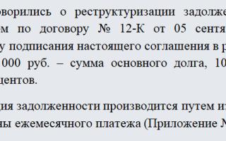 Соглашение о реструктуризации задолженности между юридическими лицами