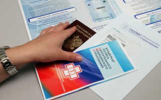 Полис медицинского страхования для ребенка