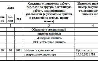 Образец заполнения трудовой книжки генерального директора ООО
