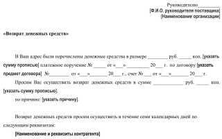 Заявка на возврат денежных средств: образец