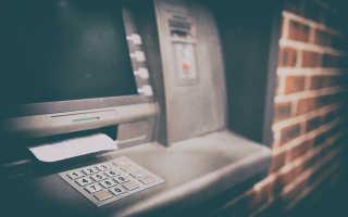 Через какое время банкомат забирает деньги обратно