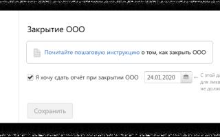 Алгоритм ликвидации ООО