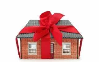 Через какое время можно передарить подаренную квартиру
