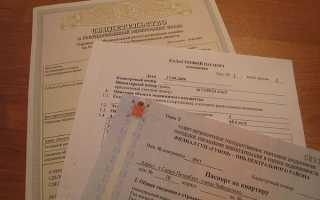 Как восстановить кадастровый паспорт на квартиру