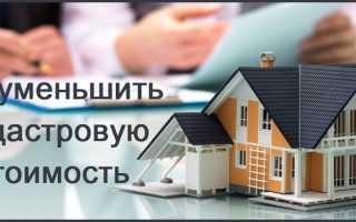 Как изменить кадастровую стоимость квартиры