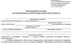 Договор материальной ответственности заведующего складом: образец