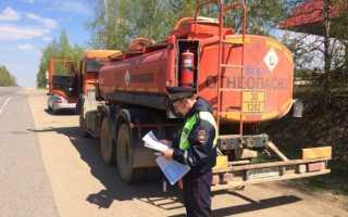 Нарушение правил перевозки опасных веществ какая ответственность