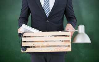 Ответственность за принуждение к увольнению с работы