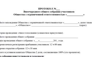 Нумерация протоколов общего собрания участников ООО