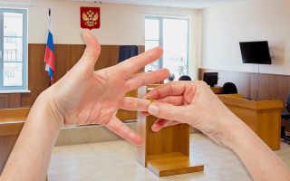 Порядок бракоразводного процесса через суд