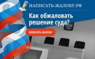 Обжалование заочного решения в гражданском процессе
