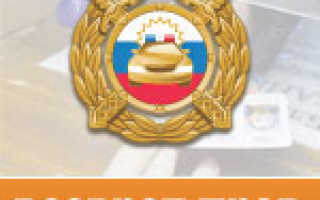 Госпошлина за возврат водительского удостоверения после лишения