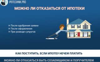 Отказ от ипотеки возврат денег