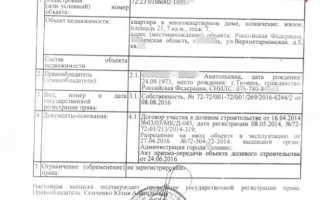 Заказать кадастровый паспорт на квартиру через Гослуслуги