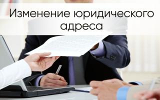 Меняется ли ОГРН при смене юридического адреса