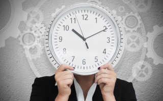 Что включает в себя понятие рабочее время