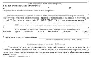 Арест имущества юридического лица судебными приставами