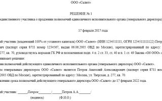 Переизбрание генерального директора ООО на новый срок