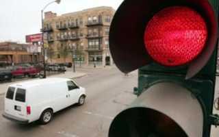 Ответственность за проезд на красный сигнал светофора
