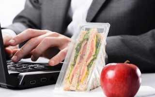 Является ли обед рабочим временем