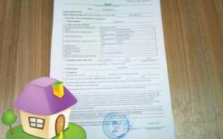Кадастровый паспорт сооружения: образец