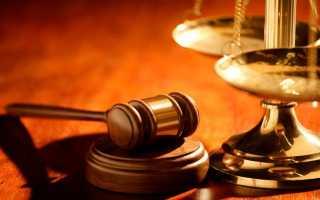 Уголовная ответственность за фальсификацию протокола общего собрания
