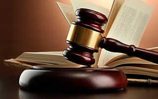 Порядок предъявления обвинения в уголовном процессе