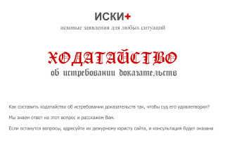 Заявление об истребовании доказательств в гражданском процессе