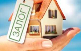 Договор залога недвижимого имущества между юридическими лицами