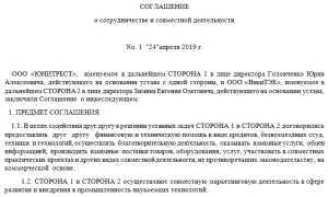 Договор о партнерстве между юридическими лицами