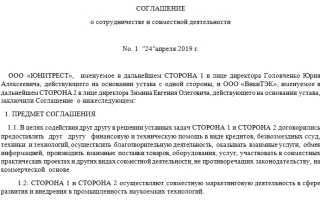 Соглашение о совместной деятельности между юридическими лицами