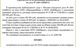 Ходатайство об истребовании документов в арбитражном процессе
