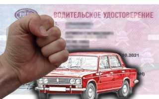 Процедура возврата водительского удостоверения после лишения