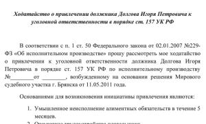 Уголовная ответственность за неуплату алиментов в России