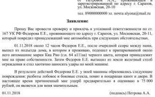 Порча чужого имущества: статья УК РФ