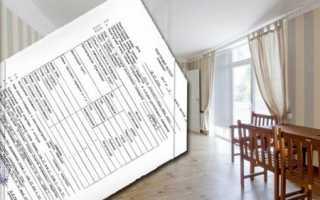 Как получить кадастровый номер на квартиру