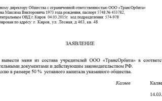 Письмо о выходе из состава учредителей ООО